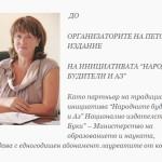 Надя Кантарева-Бахур