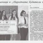 Вестник Дума за 9-то издание на Народните будители и Аз