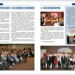 """Статия от Списание """"Ротари на Балканите"""""""
