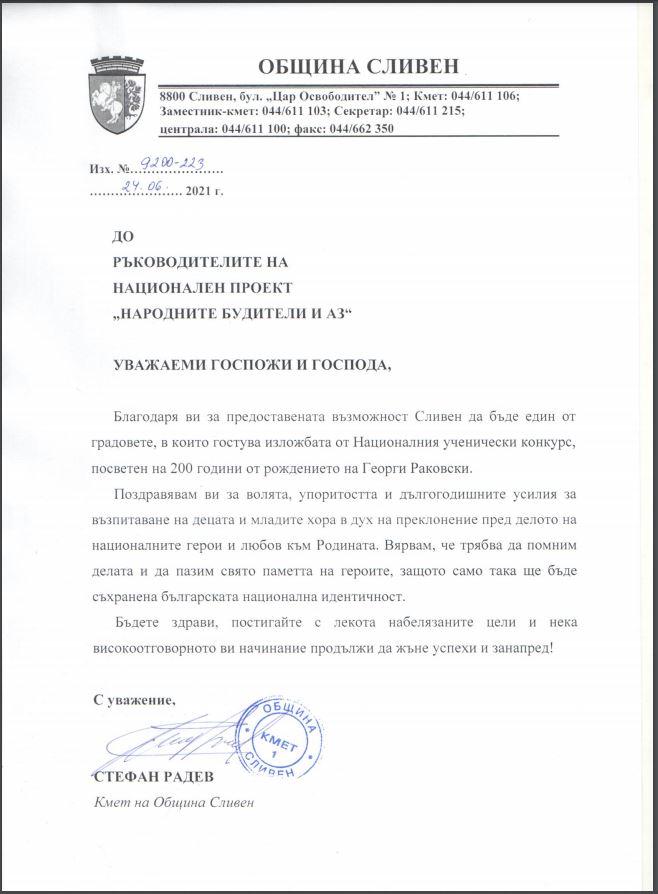 pismo_stefan_radev_sliven